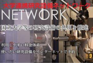 大学連携研究設備ネットワーク
